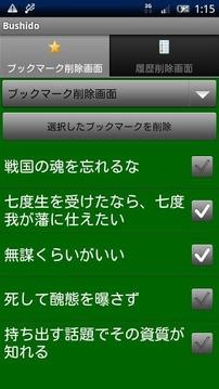 武士道 BUSHIDO