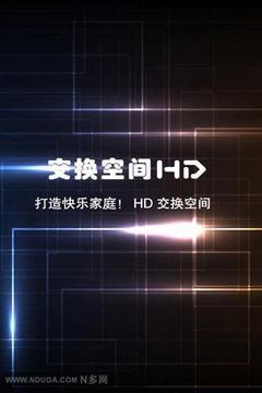 HD交换空间