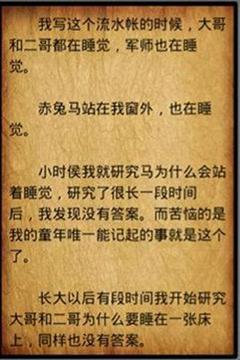 张飞日记(完整版)