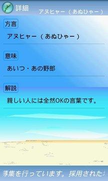 冲縄の方言辞书