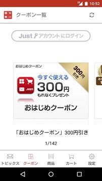 Just MyShopアプリ