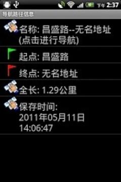 实时路况(北京版)