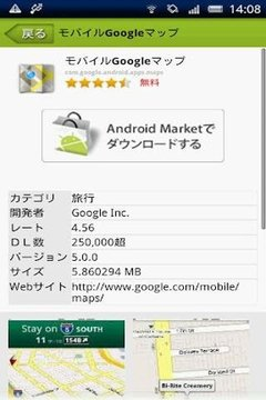 Appinfo for Android