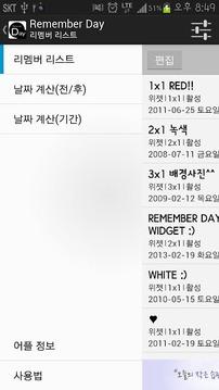 Remember Day(디데이 위젯)