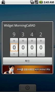 모닝콜 widget(AD)