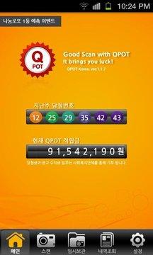 큐팟 QPOT_스캔만해도 상금주는 앱테크 어플