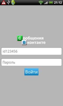 Vkontakte Messenger