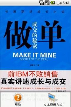 做单-前IBM不败销售的故事