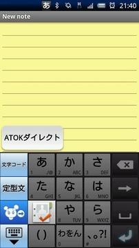 ATOK T-01C専用モジュール