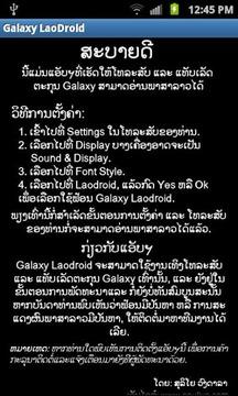 Galaxy LaoDroid (Lao droid)