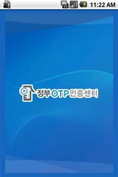 GOTP 정부OTP인증센터