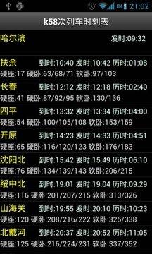 列车时刻表(余票)