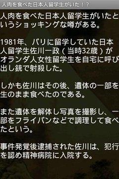 报道されない『日本のタブー』
