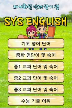 SYS ENGLISH 초중고 영어단어 학습게임
