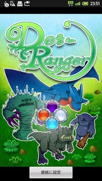 Dot-Ranger Live Wallpaper M