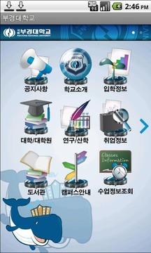 부경대학교