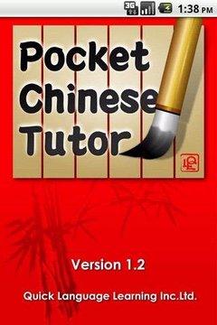 口袋中文家教