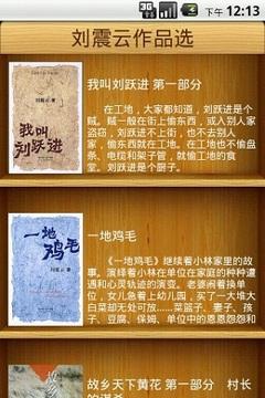 刘震云作品集