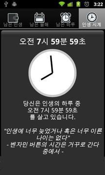 생의 남은 시간