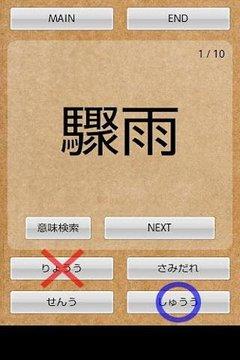 激难汉字。-难読汉字クイズ-