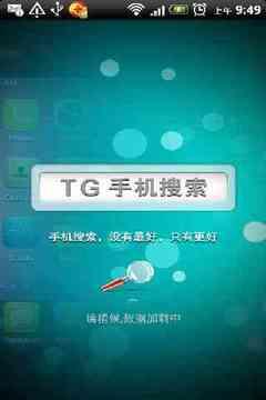 TG手机搜索