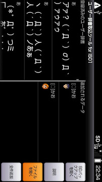 ユーザー辞书取込ツール for IS01