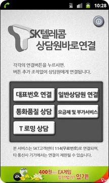 SK텔레콤 상담원 바로연결