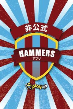 Hammers アプリケーション