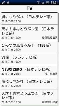 追っかけ岚-ジャニーズARASHI出演情报おっかけアプリ-