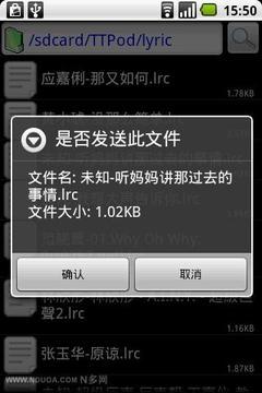 飞鸽传书Android版