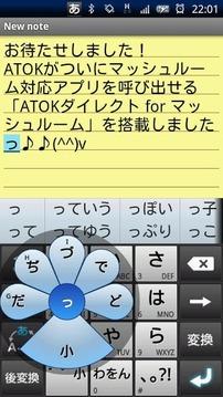 ATOK IS04専用モジュール