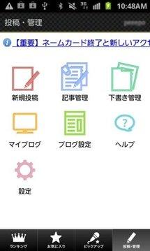 エキサイトブログ(blog)~无料で简単にブログを作成~
