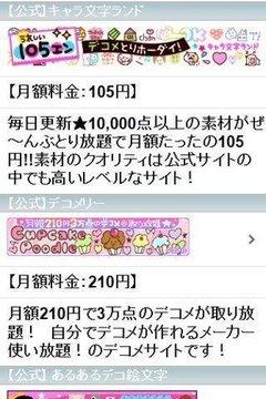 森ガールデコメ・絵文字编
