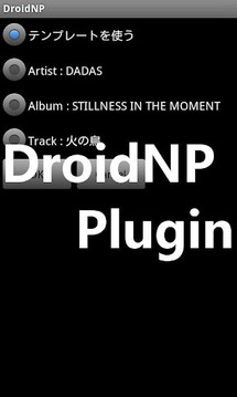 DroidNP plugin for HTCPlayer