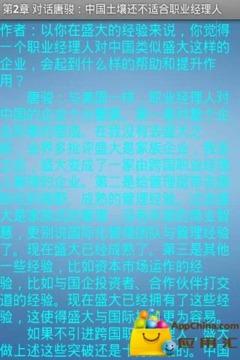 传记:唐骏---打工皇帝