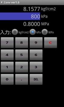 P_Conv 圧力コンバータ (圧力変换)