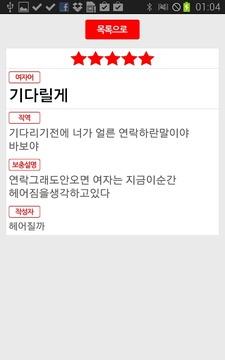 [연애 고민 상담] 여자어 사전