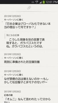 日経ビジネス for Android