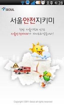 서울안전지키미