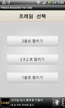 포토 어태처 for SNS