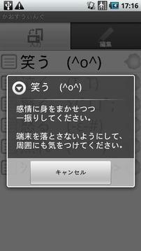 かおすうぃんぐ(振って顔文字入力)