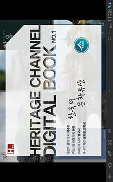 헤리티지채널 - 한국의 문화유산