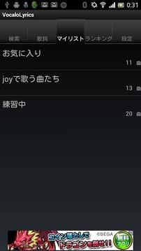 VocaloLyrics
