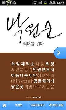 박원순 - 리더를 읽다 시리즈(무료책)