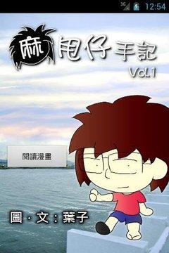麻甩仔手记 Vol.1