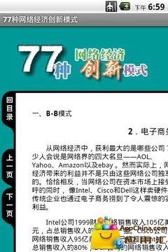 77种网络经济创新模式
