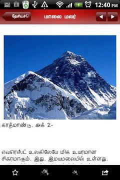 Maalai Malar Tamil News