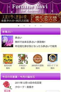 占いナビ -花占い・梦占い等の无料占いアプリ-