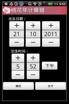 桃花年计算器