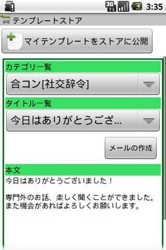 メールテンプレート[饮み会|合コン向けアプリ]